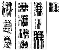 在线字典 溓字的含义 溓字的笔划 溓字的意义 溓字的解释 溓字的粤语发