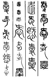名在线字典 爱字的含义 上边一个爪字头,中间一个平宝盖,下边一个