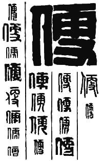 个更字 便字的笔划 便字的意义 便字的解释 便字的粤语发音 网络上最