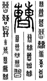 11笔画的字-个丨字 曹字的笔划 曹字的意义 曹字的解释 曹字的粤语发音 网络上最