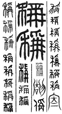 大的拼音及笔画-的含义 纯字的笔划 纯字的意义 纯字的解释 纯字的粤语发音 网络上最