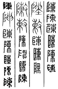 名在线字典 陈字的含义 左边一个抱耳旁,右边一个东字 陈字的笔划
