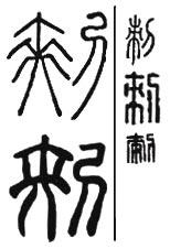 名在线字典 刺字的含义 左边一个木字旁,右边一个下框 刺字的笔划