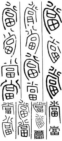 的含义 荡字的笔划 荡字的意义 荡字的解释 荡字的粤语发音 网络上最