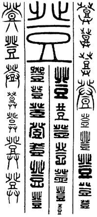 名在线字典 登字的含义 上边一个癸字头,下边一个豆字旁 登字的笔
