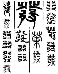 名在线字典 发字的含义 发字的笔划 发字的意义 发字的解释 发字的粤