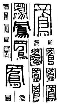 5F4(4) 笔画数:13,部首:鸟,  ⊙ 姓名学字义性刚果断或身弱多病,