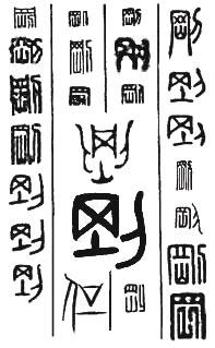 在线字典 刚字的含义 刚字的笔划 刚字的意义 刚字的解释 刚字的粤语发