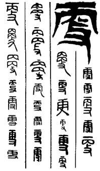 在线字典 根字的含义 根字的笔划 根字的意义 根字的解释 根字的粤语发