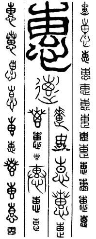 在线字典 惠字的含义 惠字的笔划 惠字的意义 惠字的解释 惠字的粤语发