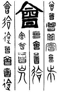 个云字 会字的笔划 会字的意义 会字的解释 会字的粤语发音 网络上最