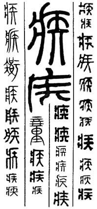 名在线字典 疾字的含义 疾字的笔划 疾字的意义 疾字的解释 疾字的粤