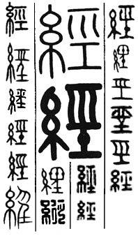 子字几笔画-的含义 经字的笔划 经字的意义 经字的解释 经字的粤语发音 网络上最