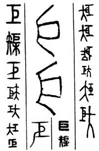 逸名在线字典 巨字的含义 巨字的笔划 巨字的意义 巨字的解释 巨字的粤