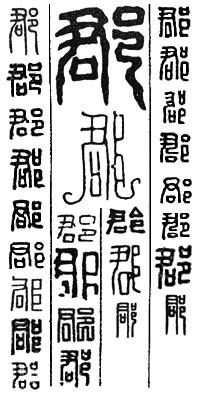 郡 康熙笔画 14 部外笔画 7 -在线字典 郡字的含义 郡字的笔划 郡字的意