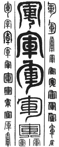 的含义 军字的笔划 军字的意义 军字的解释 军字的粤语发音 网络上最