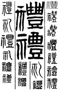 的含义 立字的笔划 立字的意义 立字的解释 立字的粤语发音 网络上最