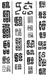 名在线字典 临字的含义 临字的笔划 临字的意义 临字的解释 临字的粤