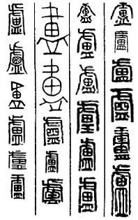名在线字典 卢字的含义 上边一个卜字旁,下边一个尸字旁 卢字的笔