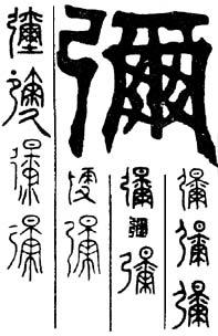 名在线字典 弥字的含义 左边一个弓字旁,右边一个尔字 弥字的笔划