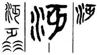 在线字典:沔字的含义、沔字的笔划、沔字的意