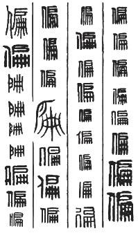 个扁字 偏字的笔划 偏字的意义 偏字的解释 偏字的粤语发音 网络上最