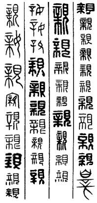 木字旁 亲字的笔划 亲字的意义 亲字的解释 亲字的粤语发音 网络上最