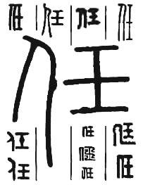 的含义 任字的笔划 任字的意义 任字的解释 任字的粤语发音 网络上最