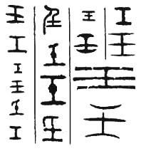 在线字典 壬字的含义 壬字的笔划 壬字的意义 壬字的解释 壬字的粤语发音 网络上最全的在线字典