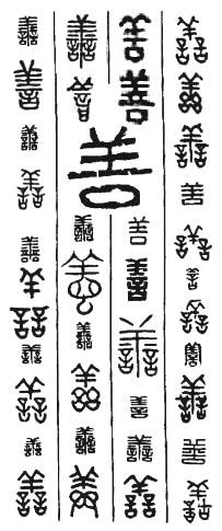 风的笔画名称-的含义 善字的笔划 善字的意义 善字的解释 善字的粤语发音 网络上最