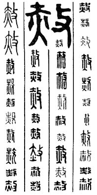 赦 康熙笔画 11 部外笔画 4 -在线字典 赦字的含义 赦字的笔划 赦字的意