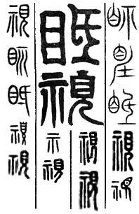1.to pledge to vow to swear  忠于誓约