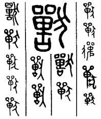 笔画 五行 兽 shòu sau3