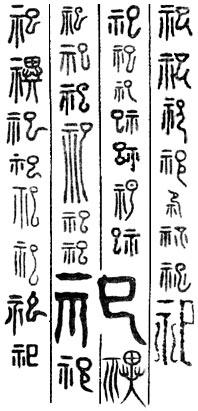 名在线字典 祀字的含义 左边一个示字旁,右边一个己变形 祀字的笔