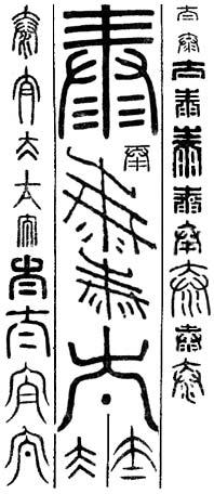 七个笔画的字-的含义 泰字的笔划 泰字的意义 泰字的解释 泰字的粤语发音 网络上最