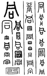 在线字典 同字的含义 同字的笔划 同字的意义 同字的解释 同字的粤语发
