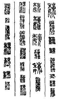 多少笔画的字最吉祥-个魏字 巍字的笔划 巍字的意义 巍字的解释 巍字的粤语发音 网络上最