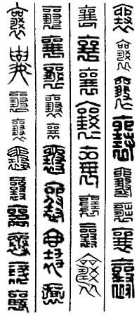名在线字典 襄字的含义 襄字的笔划 襄字的意义 襄字的解释 襄字的粤
