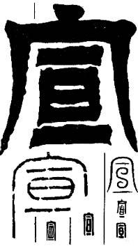 个亘字 宣字的笔划 宣字的意义 宣字的解释 宣字的粤语发音 网络上最