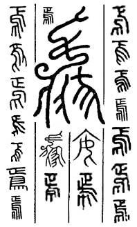子字几笔画-的含义 甗字的笔划 甗字的意义 甗字的解释 甗字的粤语发音 网络上最