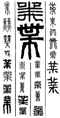 清雅伶俐,中年吉祥,出国之格,晚年隆昌,双妻之格.
