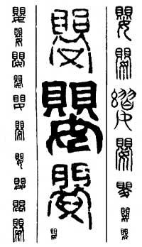 今字笔画-的含义 婴字的笔划 婴字的意义 婴字的解释 婴字的粤语发音 网络上最