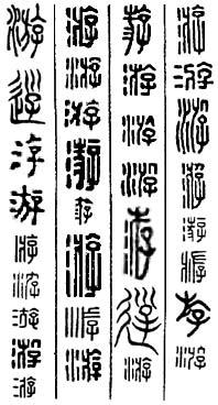 逸名在线字典 游字的含义 左边一个三点水,右边一个斿字 游字的笔划