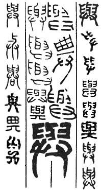在线字典 语字的含义 语字的笔划 语字的意义 语字的解释 语字的粤语发