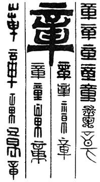 名在线字典 章字的含义 上边一个立字旁,下边一个早字 章字的笔划