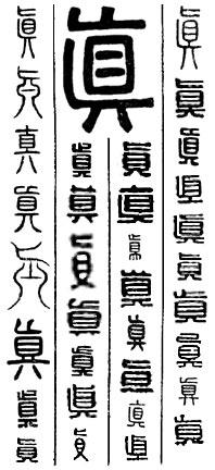 臻 康熙笔画 16 部外笔画 10 -在线字典 臻字的含义 臻字的笔划 臻字的