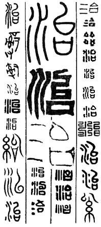 个台字 治字的笔划 治字的意义 治字的解释 治字的粤语发音 网络上最