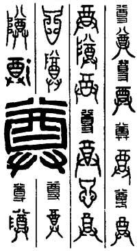 多少笔画的字最吉祥-寸字旁 尊字的笔划 尊字的意义 尊字的解释 尊字的粤语发音 网络上最