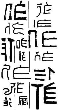 个乍字 作字的笔划 作字的意义 作字的解释 作字的粤语发音 网络上最